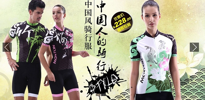 MONTON中国风骑行服