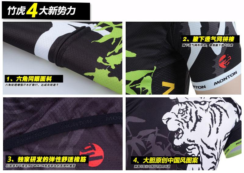 monton原创,中国风骑行服,竹虎骑行服