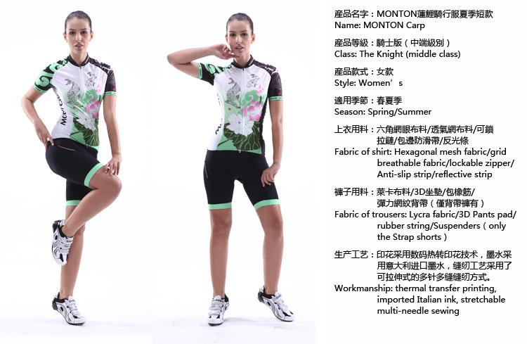 monton原创,莲鲤骑行服,中国风服饰