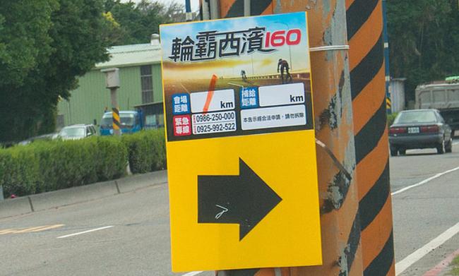 2014轮霸西滨,老虎队